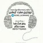 سایت کورد کرمانج خراسان شمالی